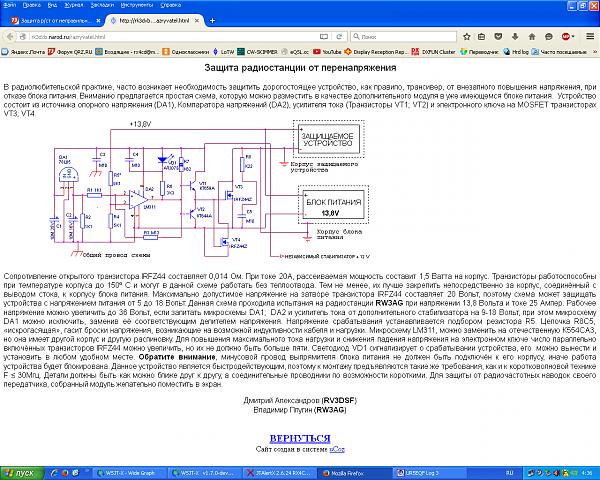 Нажмите на изображение для увеличения.  Название:Защита трансивера.PNG Просмотров:32 Размер:131.4 Кб ID:231357
