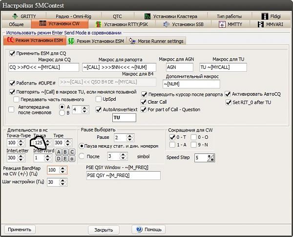 Нажмите на изображение для увеличения.  Название:5MC настройки CW.jpg Просмотров:2 Размер:138.8 Кб ID:231781
