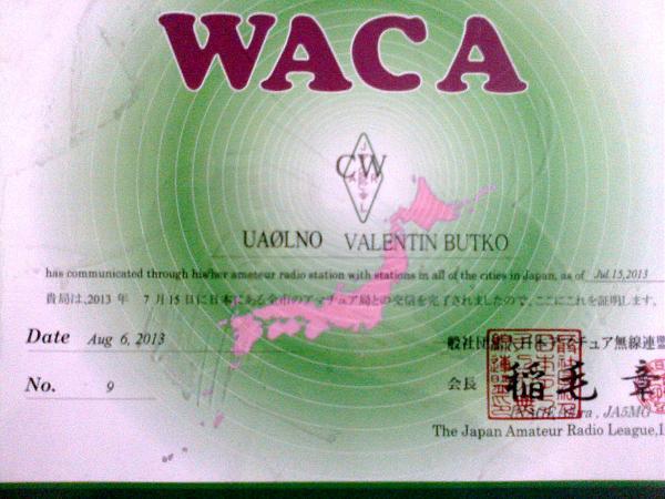 Нажмите на изображение для увеличения.  Название:WACA № 9.jpeg Просмотров:6 Размер:573.2 Кб ID:232541