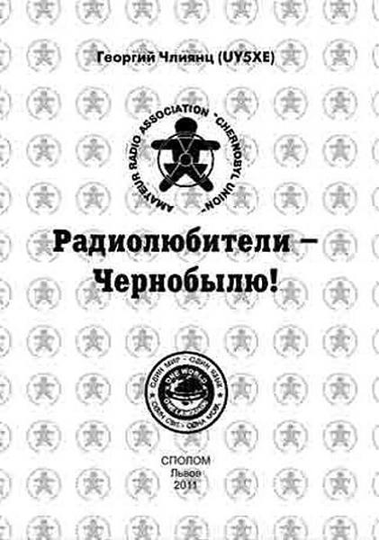 Нажмите на изображение для увеличения.  Название:Обложка книги Радиолюбители-Чернобылю.jpg Просмотров:0 Размер:49.1 Кб ID:232579
