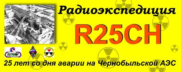 Название: R25CH-qsl-2011.jpg Просмотров: 273  Размер: 35.7 Кб