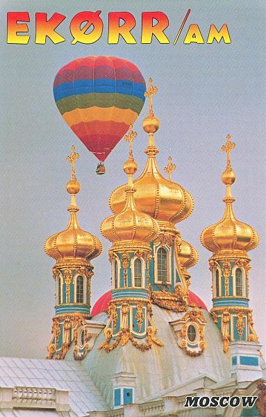 Нажмите на изображение для увеличения.  Название:ek0rr-am-balloon-front.jpg Просмотров:0 Размер:826.3 Кб ID:233555