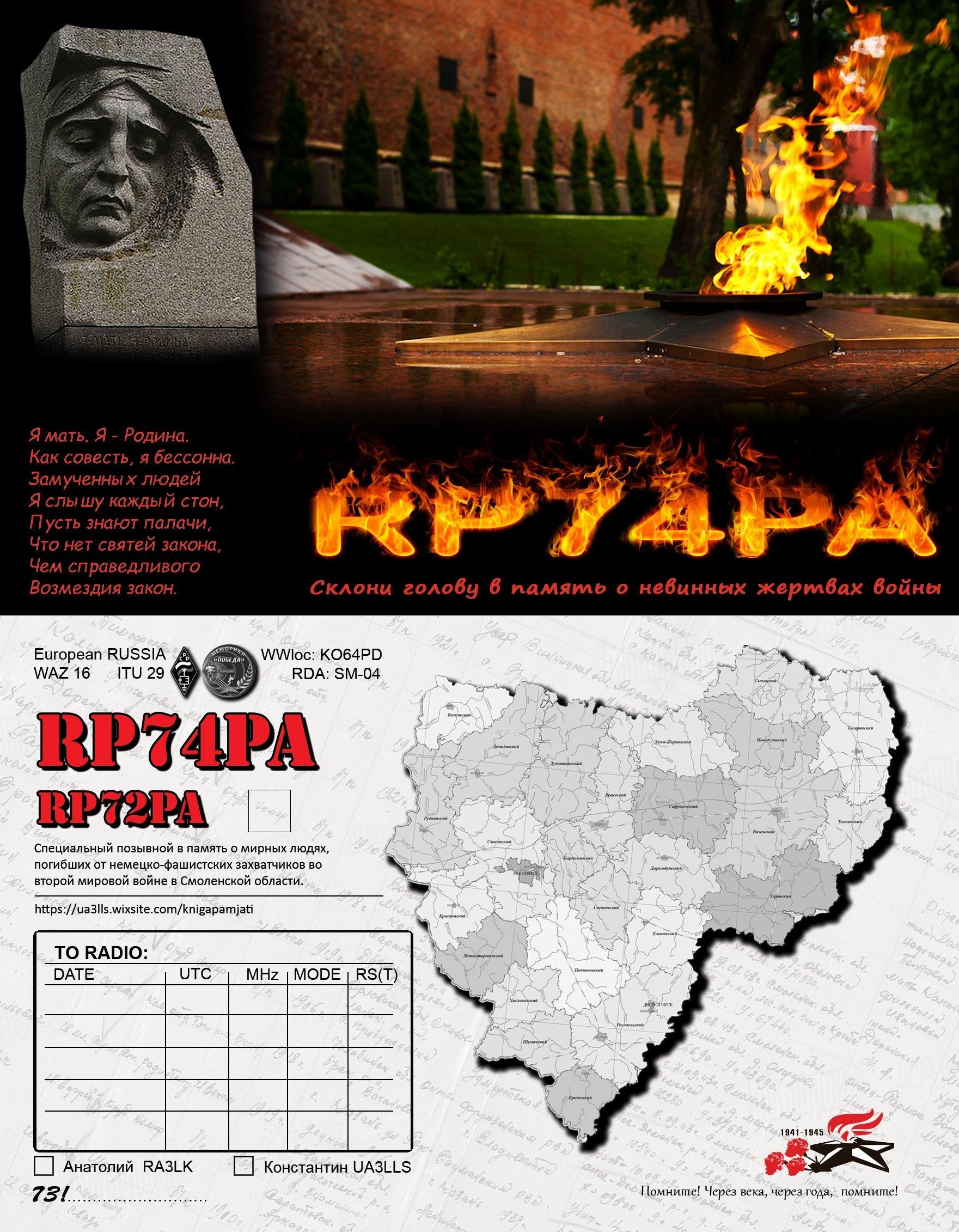 Нажмите на изображение для увеличения.  Название:rp74pa_1.jpg Просмотров:4 Размер:596.9 Кб ID:233623