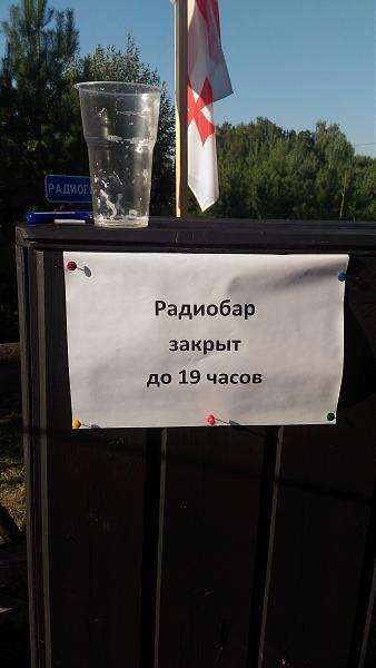 Название: Радиобар закрыт.jpg Просмотров: 407  Размер: 25.7 Кб