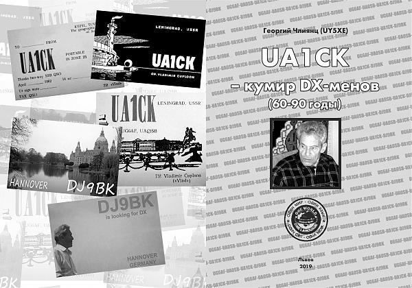 Нажмите на изображение для увеличения.  Название:Oblozhka-UA1CK.jpg Просмотров:10 Размер:619.2 Кб ID:234355