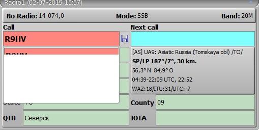 Название: QSO Entry.jpg Просмотров: 169  Размер: 40.7 Кб