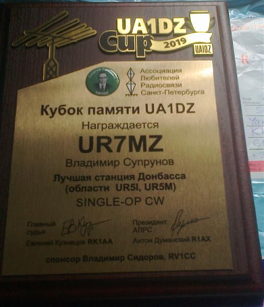 Нажмите на изображение для увеличения.  Название:UA1DZ.png Просмотров:2 Размер:751.8 Кб ID:237687