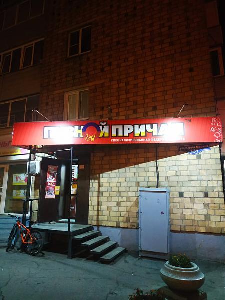 Нажмите на изображение для увеличения.  Название:Красноярск Пивбар.jpg Просмотров:7 Размер:126.2 Кб ID:237972