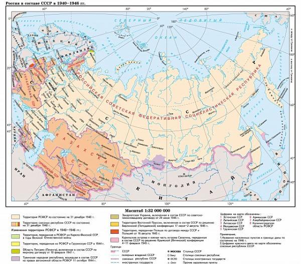Нажмите на изображение для увеличения.  Название:Карта СССР 1946.jpg Просмотров:33 Размер:142.3 Кб ID:237988