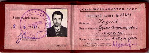 Нажмите на изображение для увеличения.  Название:USSR-1-s.jpg Просмотров:1 Размер:249.1 Кб ID:238887