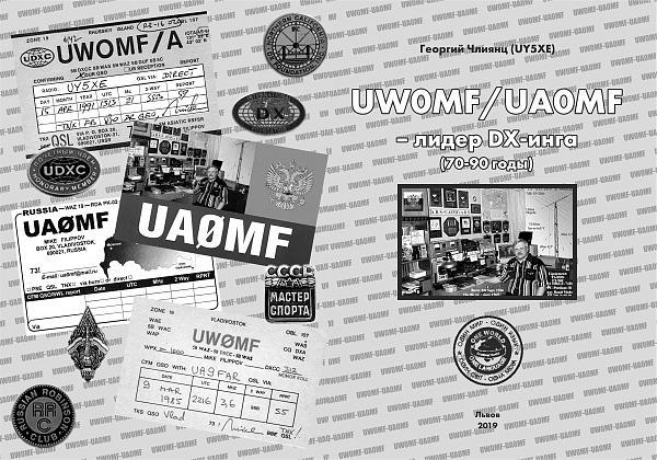 Нажмите на изображение для увеличения.  Название:Oblozhka-UW0MF-UA0MF.jpg Просмотров:15 Размер:778.1 Кб ID:238895