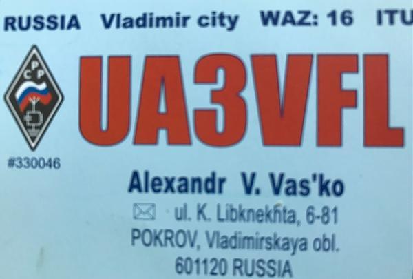 Нажмите на изображение для увеличения.  Название:UA3VFL-QSL-1s.jpg Просмотров:1 Размер:1.17 Мб ID:239369
