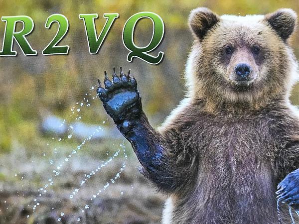 Нажмите на изображение для увеличения.  Название:R2VQ-QSL-2-1s.jpg Просмотров:1 Размер:984.1 Кб ID:239370