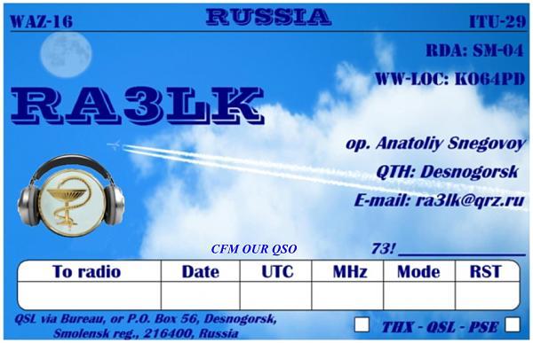 Нажмите на изображение для увеличения.  Название:QSLка.jpg Просмотров:1 Размер:301.8 Кб ID:240975