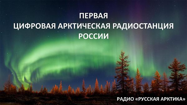 Нажмите на изображение для увеличения.  Название:Радио Русская Арктика_01.jpg Просмотров:7 Размер:734.7 Кб ID:241022