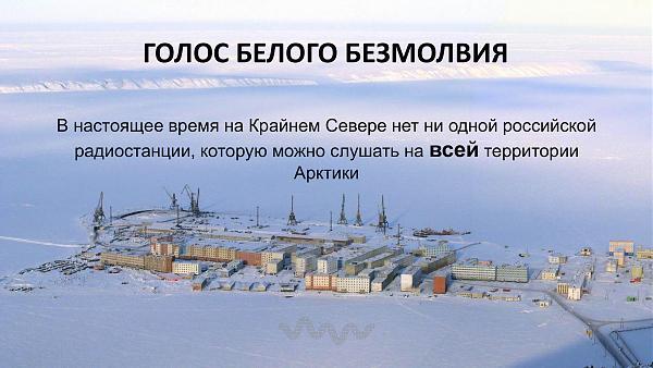 Нажмите на изображение для увеличения.  Название:Радио Русская Арктика_03.jpg Просмотров:5 Размер:656.8 Кб ID:241025