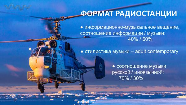 Нажмите на изображение для увеличения.  Название:Радио Русская Арктика_07.jpg Просмотров:5 Размер:1,008.2 Кб ID:241032