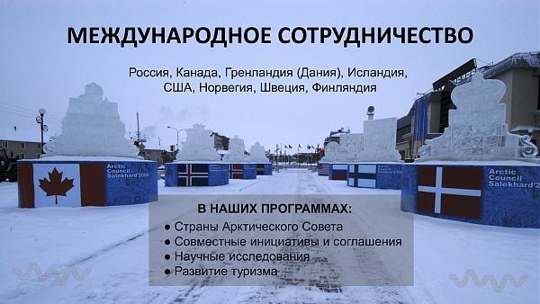 Нажмите на изображение для увеличения.  Название:Радио Русская Арктика_09.jpg Просмотров:3 Размер:938.8 Кб ID:241034