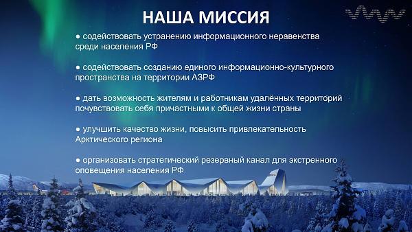 Нажмите на изображение для увеличения.  Название:Радио Русская Арктика_11.jpg Просмотров:2 Размер:763.1 Кб ID:241036