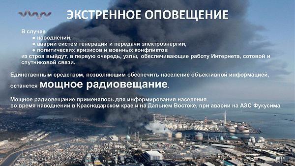 Нажмите на изображение для увеличения.  Название:Радио Русская Арктика_12.jpg Просмотров:2 Размер:845.4 Кб ID:241037