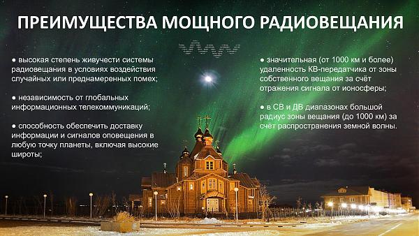 Нажмите на изображение для увеличения.  Название:Радио Русская Арктика_13.jpg Просмотров:3 Размер:917.0 Кб ID:241038
