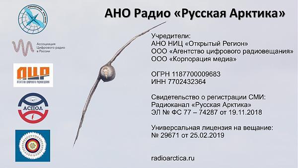 Нажмите на изображение для увеличения.  Название:Радио Русская Арктика_19.jpg Просмотров:3 Размер:515.2 Кб ID:241044