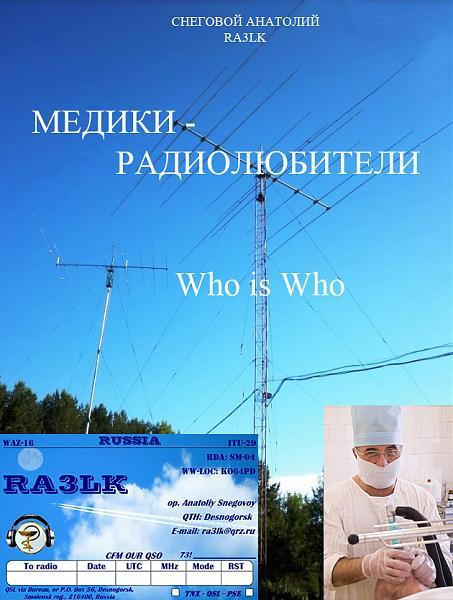 Нажмите на изображение для увеличения.  Название:книга ra3lk - копияяяя.jpg Просмотров:9 Размер:297.4 Кб ID:241169