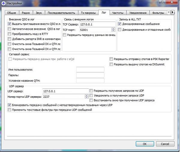 Нажмите на изображение для увеличения.  Название:JTDX3.jpg Просмотров:4 Размер:125.8 Кб ID:242771