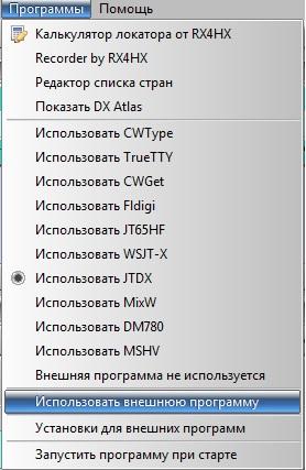 Название: JTDX1.jpg Просмотров: 162  Размер: 51.9 Кб