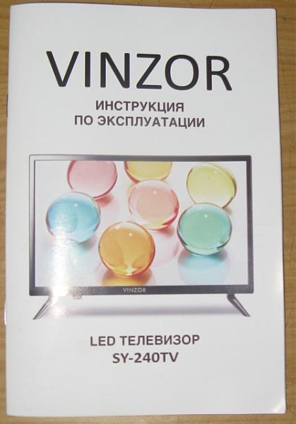 Нажмите на изображение для увеличения.  Название:Vinzor-1.JPG Просмотров:1 Размер:89.3 Кб ID:242819
