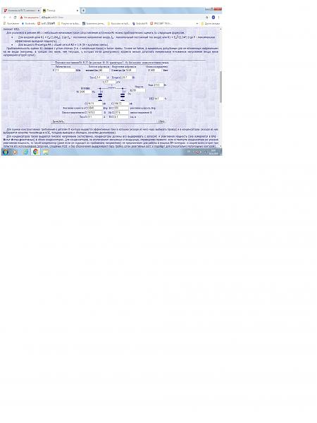 Нажмите на изображение для увеличения.  Название:Скрин П-контура..jpg Просмотров:48 Размер:630.5 Кб ID:242952