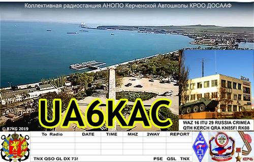 Название: qsl print 2019 UA6KAC_500.jpg Просмотров: 383  Размер: 146.4 Кб