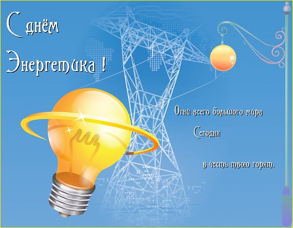 Нажмите на изображение для увеличения.  Название:kartinki-s-dnem-energetika-2017-otkrytki-samye-yarkie-i-krasivye-pozdravleniya_7.png Просмотров:1 Размер:753.3 Кб ID:244939
