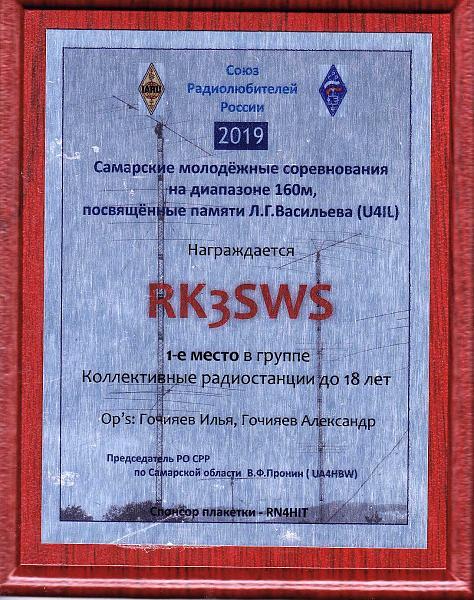 Нажмите на изображение для увеличения.  Название:RK3SWS.jpg Просмотров:4 Размер:272.1 Кб ID:245158