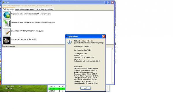 Нажмите на изображение для увеличения.  Название:TQSL.JPG Просмотров:29 Размер:80.0 Кб ID:245220