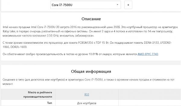 Нажмите на изображение для увеличения.  Название:i7_7500.PNG Просмотров:10 Размер:28.0 Кб ID:245345