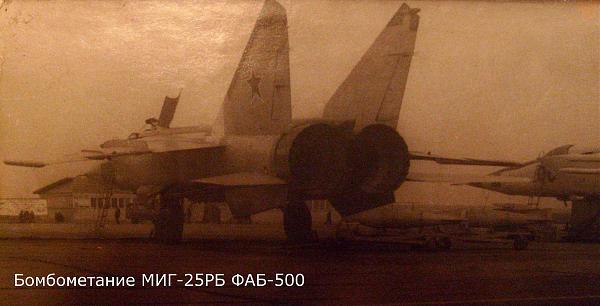 Нажмите на изображение для увеличения.  Название:Bobometanie FAB-500 MIG-25RB.jpg Просмотров:2 Размер:539.6 Кб ID:245669