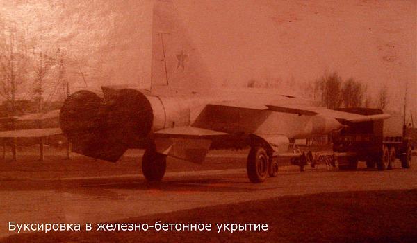 Нажмите на изображение для увеличения.  Название:Buksirowka MIG-25RB.jpg Просмотров:2 Размер:556.1 Кб ID:245670