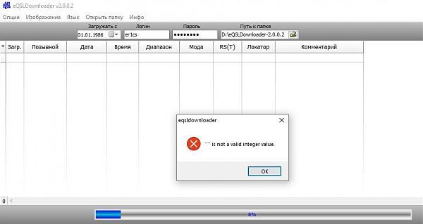 Нажмите на изображение для увеличения.  Название:qsldownloader-err.jpg Просмотров:3 Размер:52.5 Кб ID:246121
