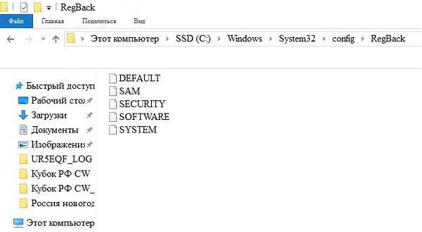 Нажмите на изображение для увеличения.  Название:Резервные файлы реестра.jpg Просмотров:5 Размер:51.9 Кб ID:246318
