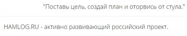 Нажмите на изображение для увеличения.  Название:hamlog.ru about.jpg Просмотров:0 Размер:19.9 Кб ID:246840