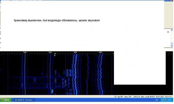 Нажмите на изображение для увеличения.  Название:трансивер выкл&#11.JPG Просмотров:0 Размер:79.8 Кб ID:247142