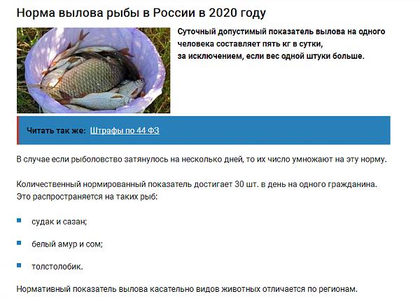 Нажмите на изображение для увеличения.  Название:Нормы вылова рыбы.PNG Просмотров:13 Размер:167.9 Кб ID:247158