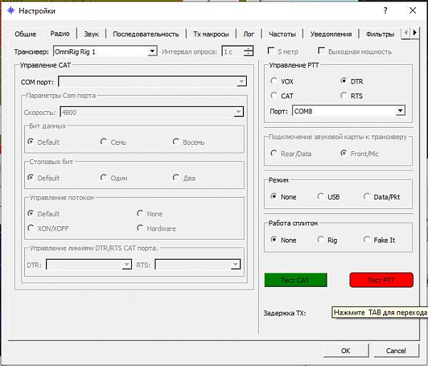 Нажмите на изображение для увеличения.  Название:настройки JTDX.png Просмотров:0 Размер:39.0 Кб ID:247548