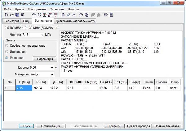 Нажмите на изображение для увеличения.  Название:MMANA1.jpg Просмотров:4 Размер:105.1 Кб ID:248608