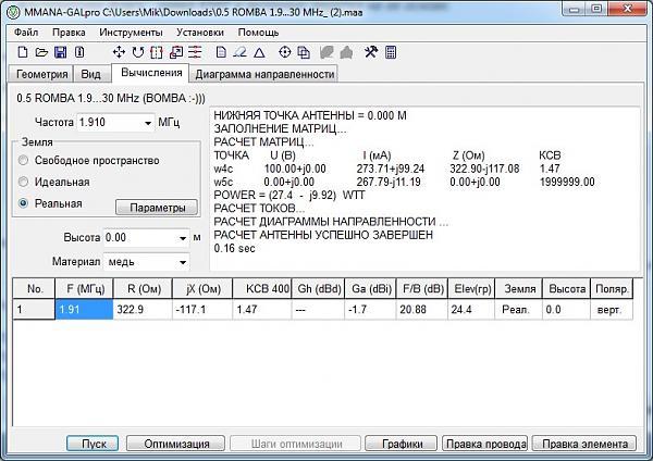 Нажмите на изображение для увеличения.  Название:MMANA3.jpg Просмотров:3 Размер:106.1 Кб ID:248617