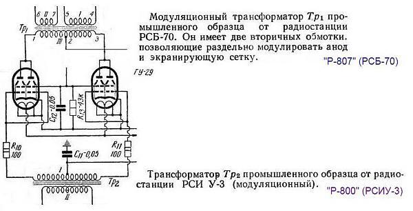 Нажмите на изображение для увеличения.  Название:РСБ-70 РСИ-У3.JPG Просмотров:2 Размер:60.6 Кб ID:248961