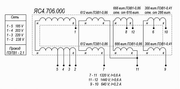 Нажмите на изображение для увеличения.  Название:ВВ трансформатор Р118БМ3.JPG Просмотров:17 Размер:181.1 Кб ID:249390