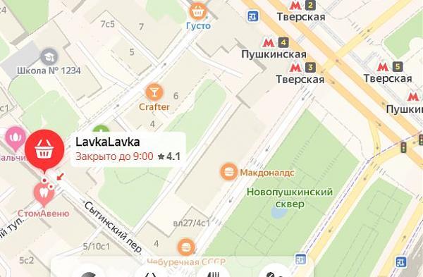Нажмите на изображение для увеличения.  Название:LavkaLavka.JPG Просмотров:7 Размер:50.4 Кб ID:249541