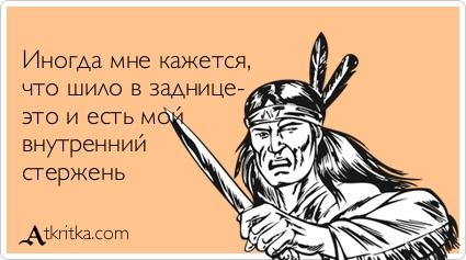 Название: Шило atkritka_1337164930_739.jpg Просмотров: 711  Размер: 76.4 Кб